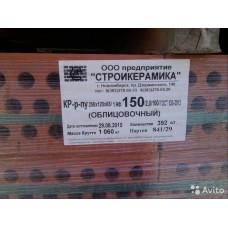 Кирпич облицовочный М150